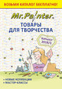 "Каталог ""Mr.Painter"" 2018/1"